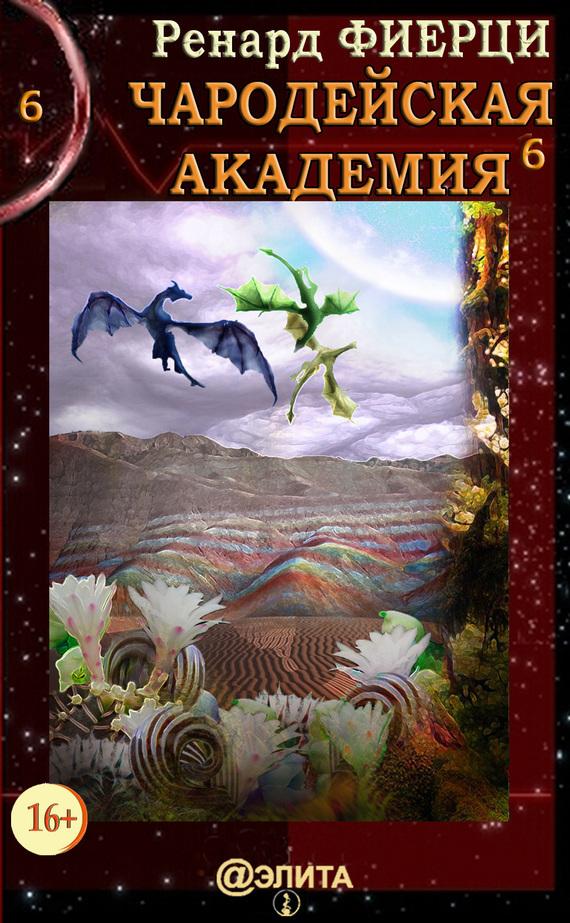 Ренард Фиерци - Чародейская Академия. Книга 6. Неочевидные истины