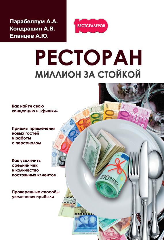 напряженная интрига в книге Андрей Парабеллум