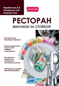 Парабеллум, Андрей  - Ресторан. Миллион за стойкой