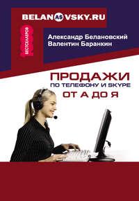 Белановский, Александр  - Продажи по телефону и Skype от А до Я