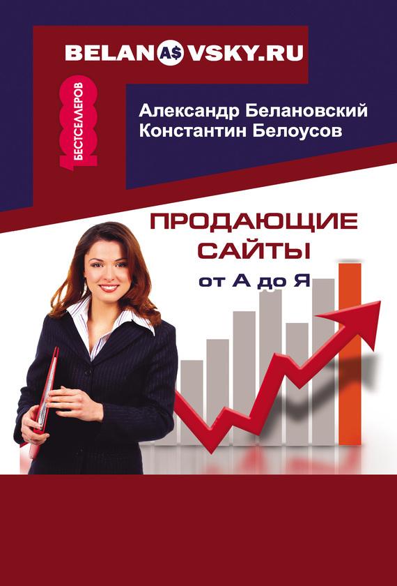 Александр Белановский, Константин Белоусов - Продающие сайты от А до Я