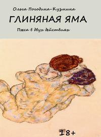 Погодина-Кузмина, Ольга  - Глиняная яма