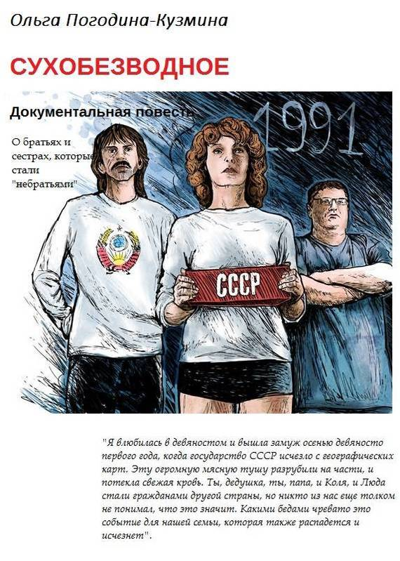 Ольга Погодина-Кузмина Сухобезводное