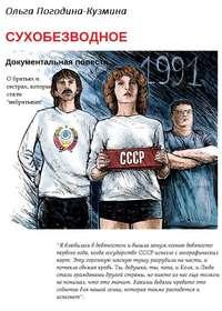 Погодина-Кузмина, Ольга  - Сухобезводное