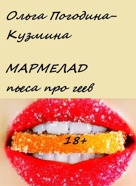 Ольга Погодина-Кузмина - Мармелад