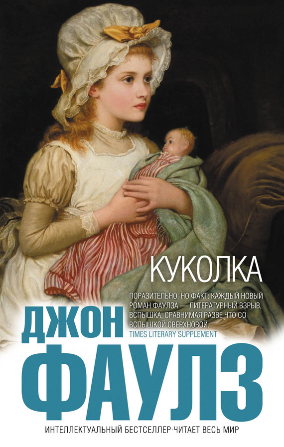 Обложка книги Куколка, автор Фаулз, Джон