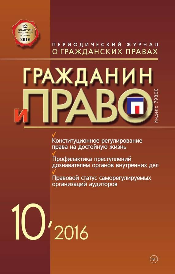 Отсутствует Гражданин и право №10/2016
