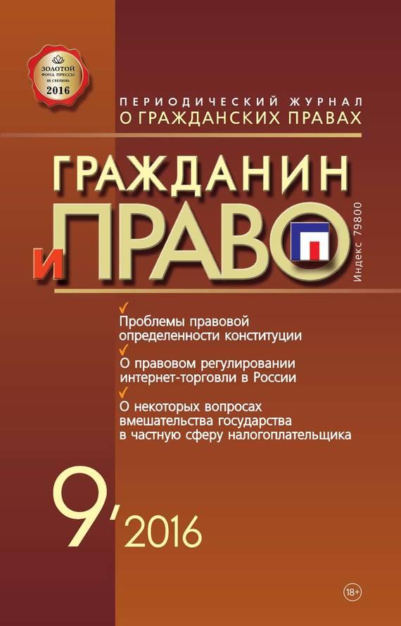 Отсутствует Гражданин и право №09/2016 комлев и ковыль
