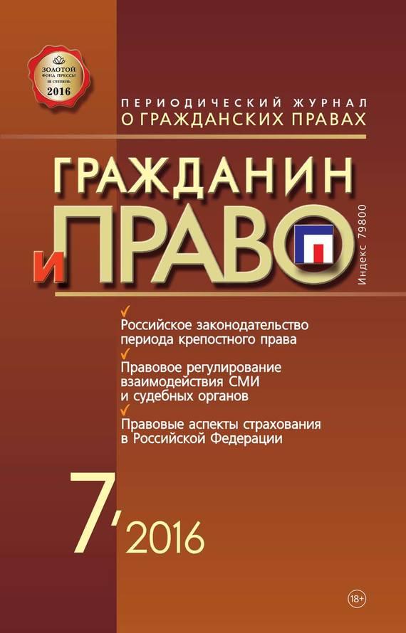 Отсутствует Гражданин и право №07/2016 отсутствует гражданин и право 07 2014