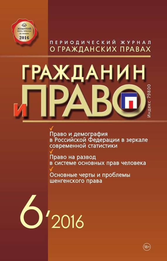 Отсутствует Гражданин и право №06/2016
