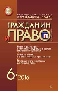 - Гражданин и право №06/2016