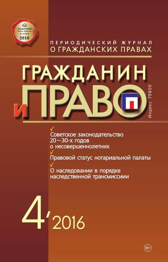 Отсутствует Гражданин и право №04/2016 шабалов д метро 2033 право на жизнь