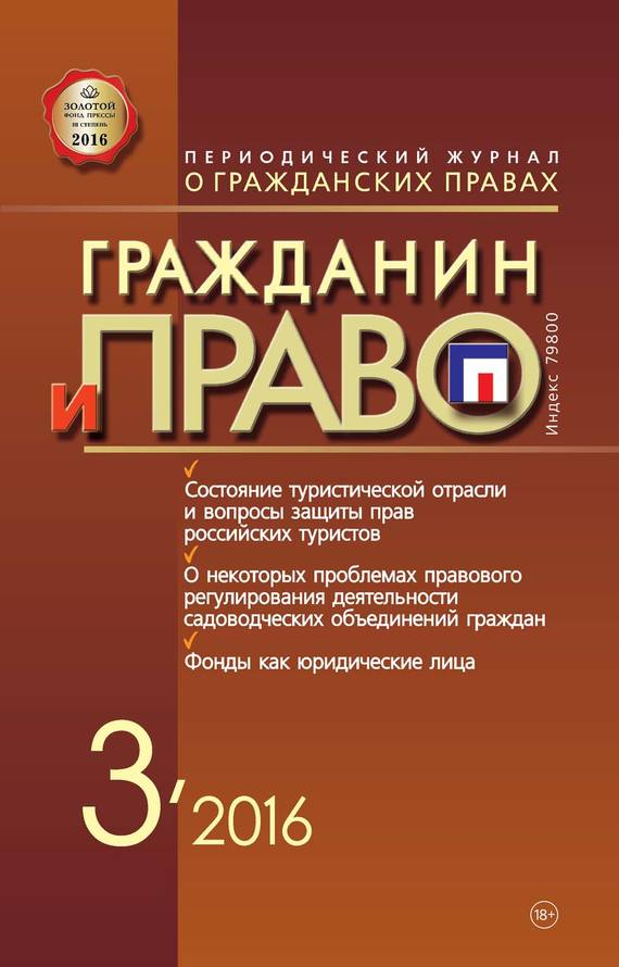 Отсутствует Гражданин и право №03/2016 взыскатель в исполнительном производстве защита прав и интересов