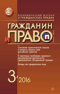 - Гражданин и право №03/2016