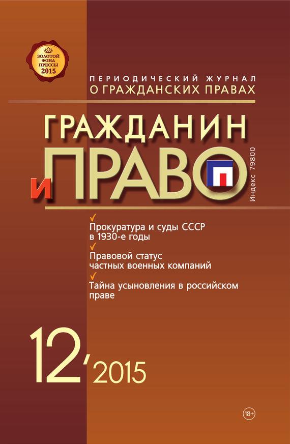 Отсутствует Гражданин и право №12/2015
