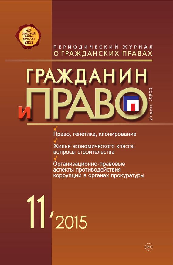 Отсутствует Гражданин и право №11/2015 взыскатель в исполнительном производстве защита прав и интересов