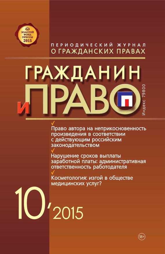 Отсутствует Гражданин и право №10/2015 отсутствует гражданин и право 07 2014