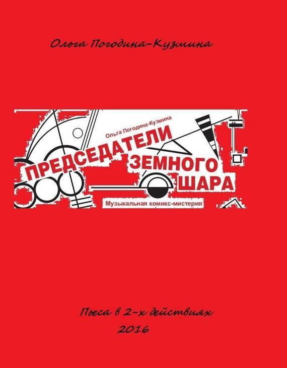 Ольга Погодина-Кузмина бесплатно