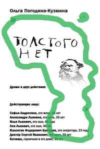 Погодина-Кузмина, Ольга  - Толстого нет