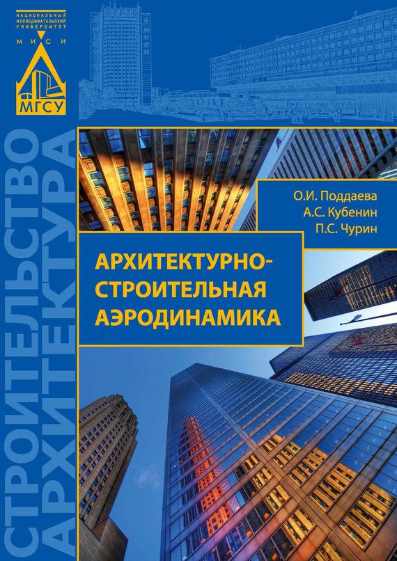 О. И. Поддаева Архитектурно-строительная аэродинамика эймис л рисуем 50 зданий и сооружений