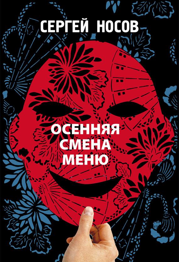 занимательное описание в книге Сергей Носов