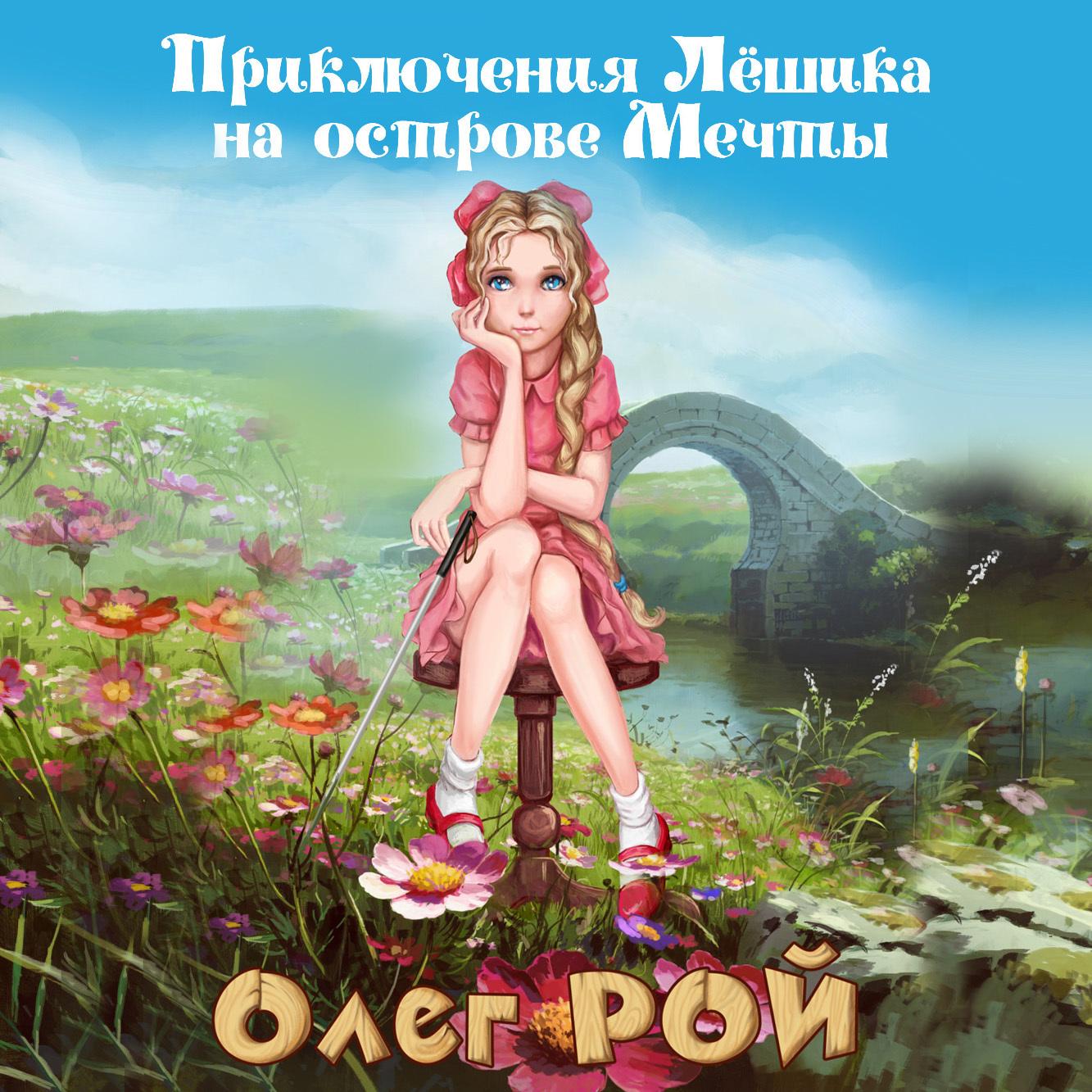 Олег Рой Приключения Лёшика на острове мечты таинственный остров