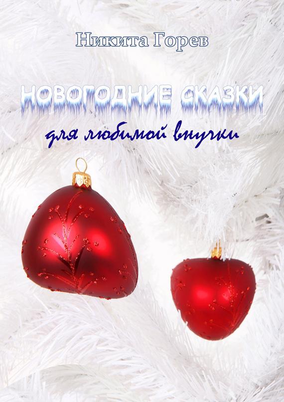 Никита Горев бесплатно