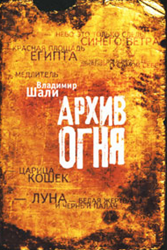 Владимир Шали Архив огня владимир шали название воды