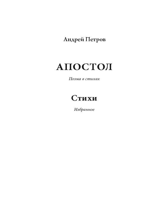 Андрей Петров Апостол андрей хуснутдинов господствующая высота сборник