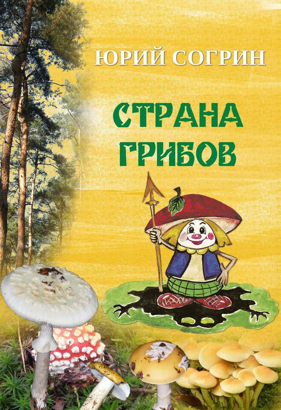 Юрий Согрин Страна грибов  юрий согрин страна грибов