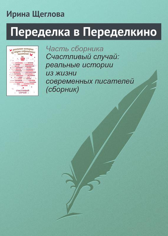Ирина Щеглова Переделка в Переделкино лесоповал я куплю тебе дом lp