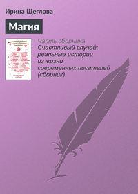 Щеглова, Ирина  - Магия