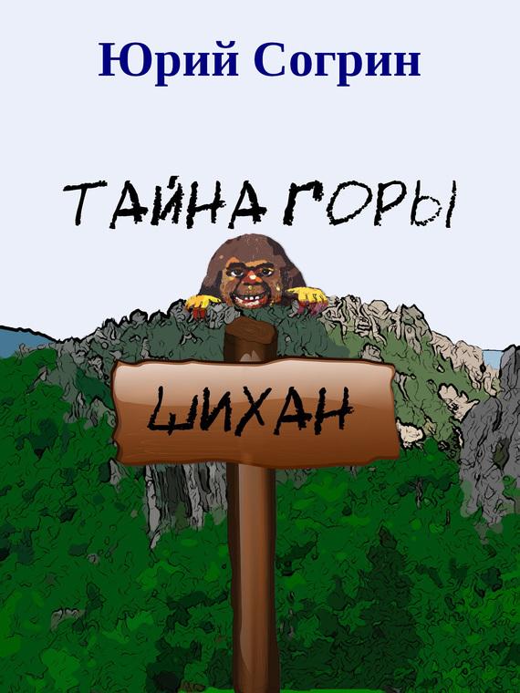 Юрий Согрин Тайна горы Шихан  юрий согрин страна грибов