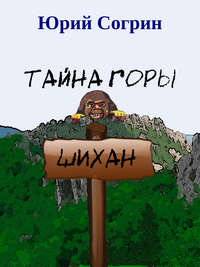 Согрин, Юрий  - Тайна горы Шихан
