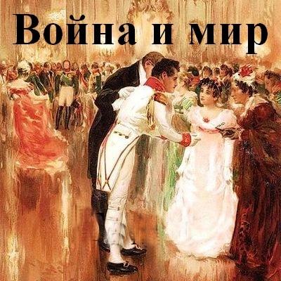 Лев Толстой Война и мир. В 4-х томах