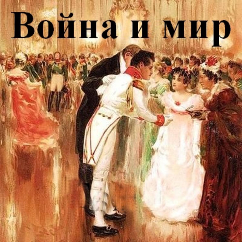 Война и мир - Лев Толстой (Аудиокнига онлайн)