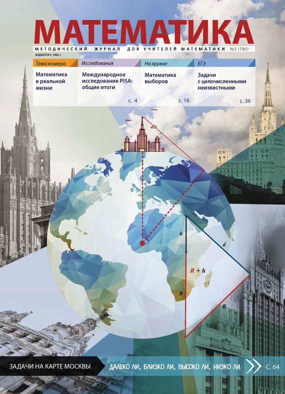 Математика. Методический журнал для учителей математики. №02/2017