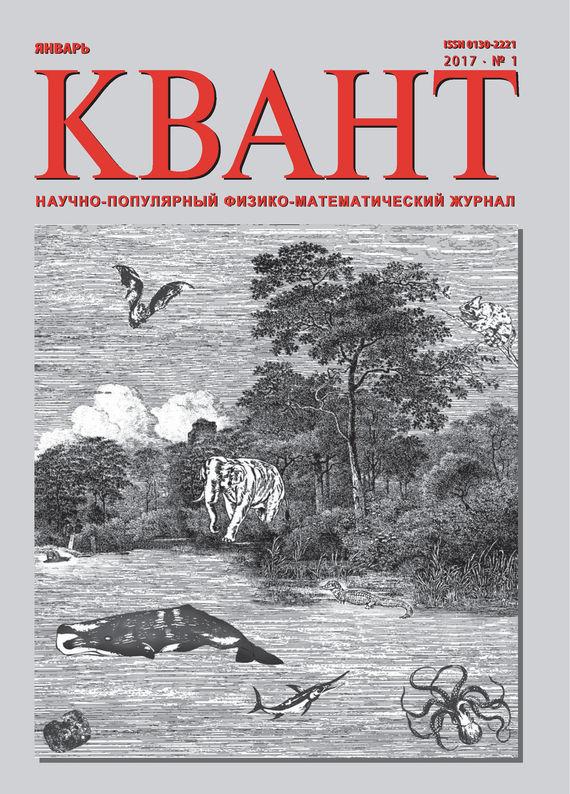 Квант. Научно-популярный физико-математический журнал. №01/2017