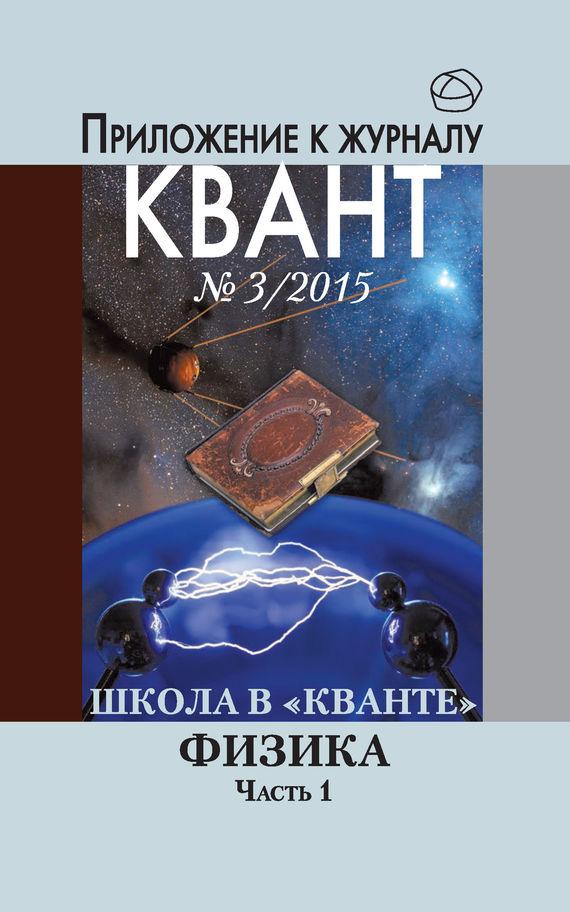 Школа в «Кванте». Физика. Часть 1. Приложение к журналу «Квант» №3/2015