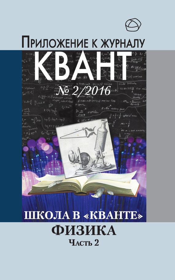 Школа в «Кванте». Физика. Часть 2. Приложение к журналу «Квант» №2/2016