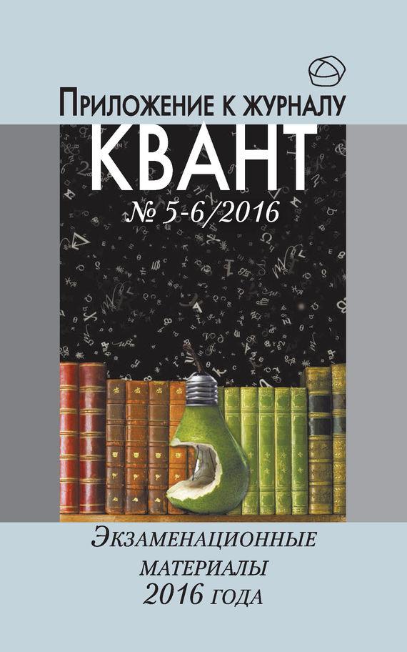 Отсутствует Экзаменационные материалы по математике и физике 2016 года. Приложение к журналу «Квант» №5-6/2016