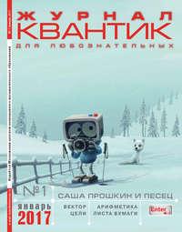 - Квантик. Журнал для любознательных. №01/2017