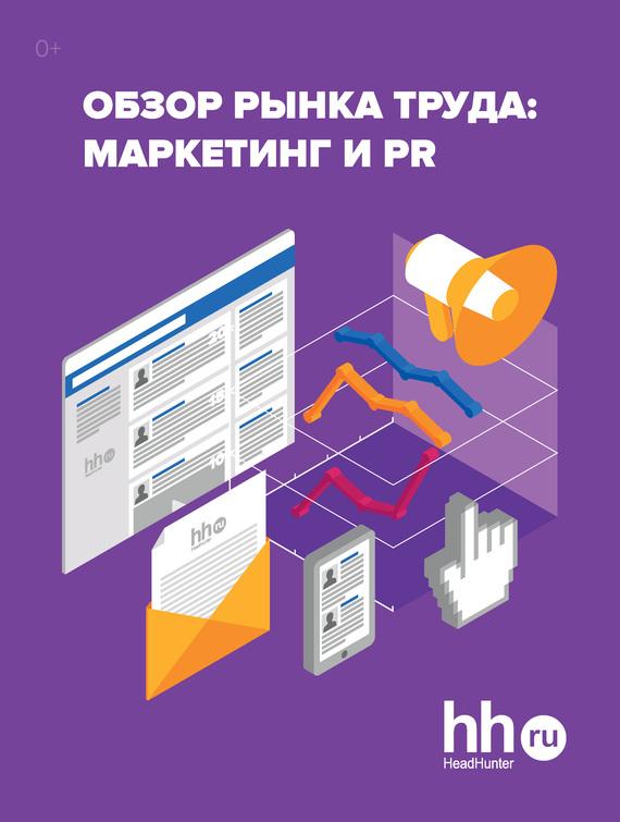 Обзор рынка труда: маркетинг и PR