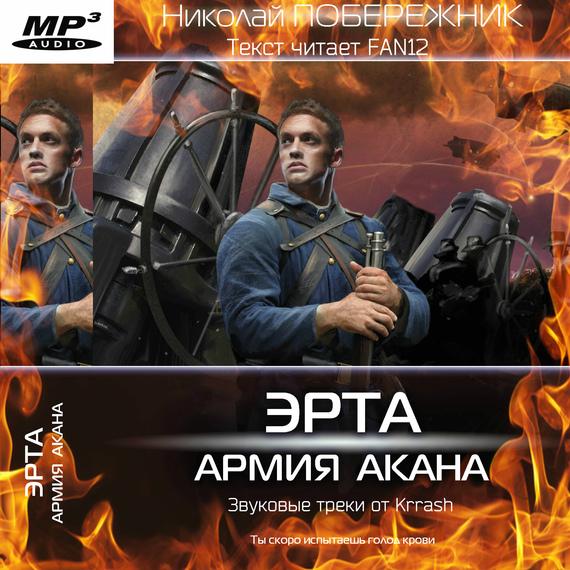 Николай Побережник Эрта: Армия Акана sland акана 1437970