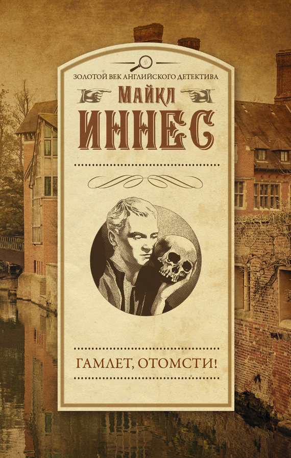 Гамлет, отомсти! от ЛитРес