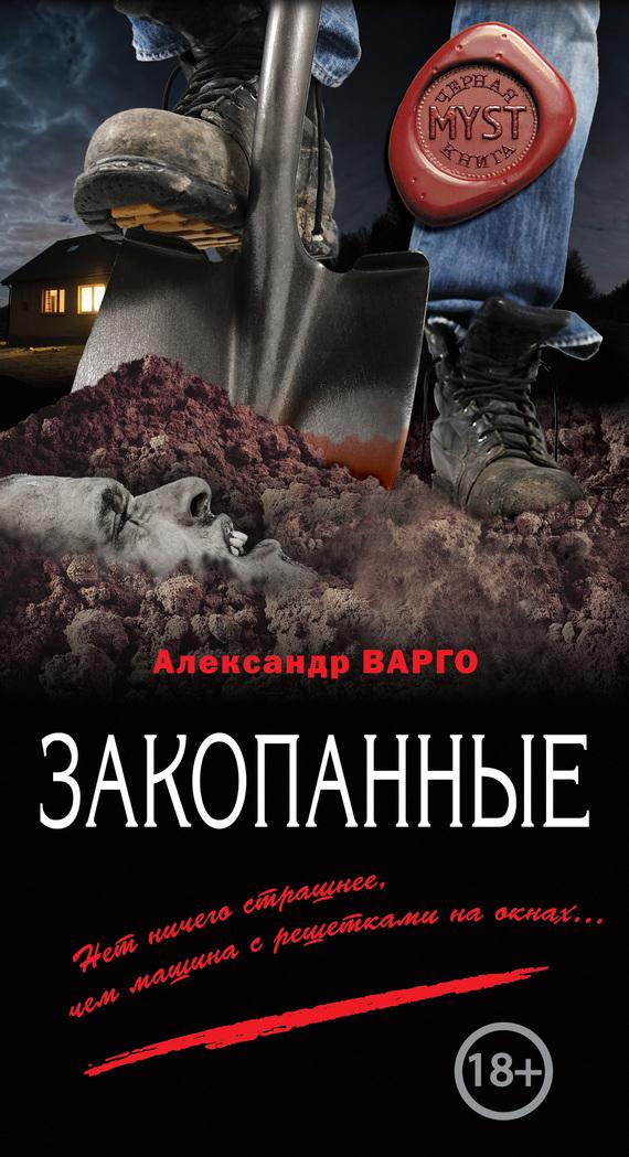 Александр Варго Закопанные александр варго в моей смерти прошу винить… сборник