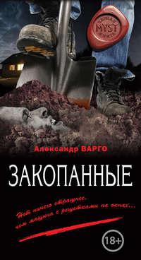 Варго, Александр  - Закопанные