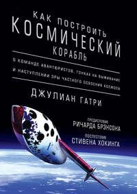 Гатри, Джулиан  - Как построить космический корабль. О команде авантюристов, гонках на выживание и наступлении эры частного освоения космоса