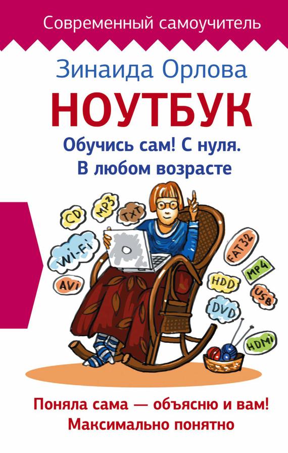 Зинаида Орлова Ноутбук. Обучись сам! С нуля. В любом возрасте
