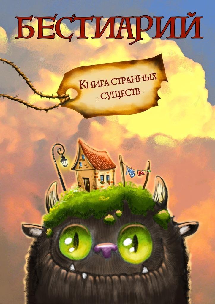 Александра Давыдова Бестиарий. Книга странных существ кто мы жили были славяне